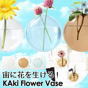 【宙に浮かんだ様に見える花瓶】KAki Flower Vase【定形外郵便 送料無料】貼って飾…