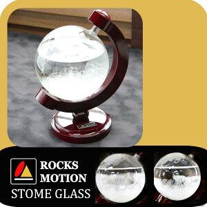 19世紀に航海に実際に天気予報器具として使用されていたストームグラス「STOME GLASS」!ROCKS ...
