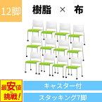 【法人限定】【12脚セット】(¥5,900/脚) ミーティングチェア スタッキングチェア 会議椅子 スタックチェア 会議チェア 会議用椅子 会議室用椅子 積重 積み重ね 収納 会議 会議用 椅子 いす チェア
