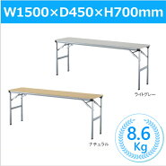 テーブル会議用テーブル折りたたみ超軽量W1800D450H700棚付き会議机会議テーブル折り畳みテーブル長机長テーブル