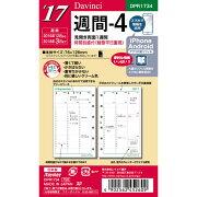 レイメイ藤井 ダ・ヴィンチ ポケットサイズリフィル リフィル