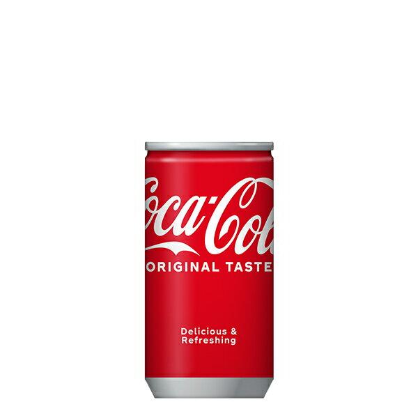 【工場直送】コカ・コーラ 160ml缶 1ケース 30本
