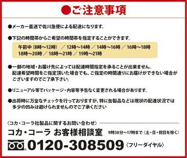 【工場直送】【送料無料】コカ・コーラプラス 470mlPET 24本入 1ケース24本【特定保健用食品】