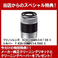 富士フイルムフジノンレンズXC50-230mmF4.5-6.7OISIIシルバーFXC50-230MMF4.5-6.7OISIIS