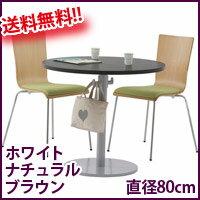 【送料無料】ラウンドテーブル5点セット 幅80cm テーブルセット FCプライウッドチェア4脚 丸テ...