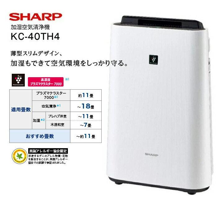 季節・空調家電, 空気清浄機  KC-40TH4 7000 SHARP KC-G40