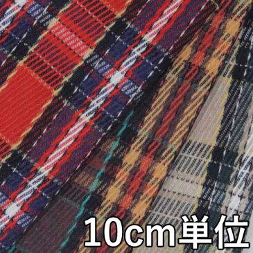 ウール【18390】【柄物】【ウール生地】カラー全3色【 10cm単位 切り売り】【タータンチェック】18390-100 ☆ジャケットやコート、スカート カバン 帽子など小物にも