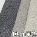 【ウールデニム】ウール【19852-00】【無地】【ウール生地】カラー全4色【10cm単位 切り売り】19852-00☆ジャケットやスカート、パンツにおススメ♪
