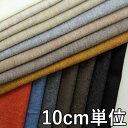 ウール【88800】【無地】【ウールニット】カラー全15色【10cm単...
