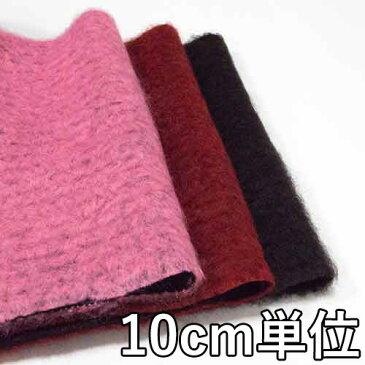 ウール【GF80860】【無地】【ウール生地】カラー全3色【10cm単位 切り売り】【モヘアループニットシャギー】GF80860☆カーディガンやセーター、ワンピースに最適