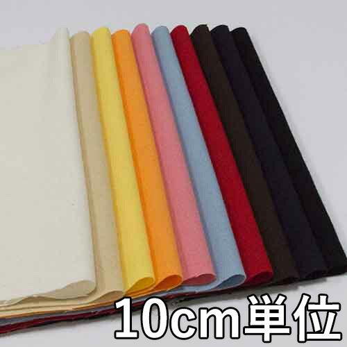 ウール TX33900  無地  ウール生地 カラー全10色 10cm単位切り売り  アンゴラガーゼ  ウール100無地 TX3