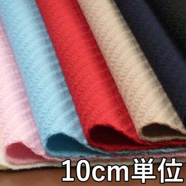 ウール【TX37900】【無地】【ウール生地】カラー全7色【10cm単位 切り売り】【ウールファンシー】TX37900 ☆ジャケットやコート ポンチョに最適