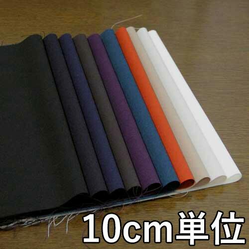 ウール TX5250-10  無地  ウール生地 カラー全6色 10cm単位切り売り  ウールギャバジン TX5250-10 ジ