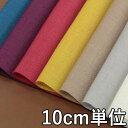 ウール【TX58250】【無地】【ウール生地】カラー全9色【10cm単位 切り売り】【ウールガーゼ】TX58250☆ブラウスやスカート、ワンピースに最適