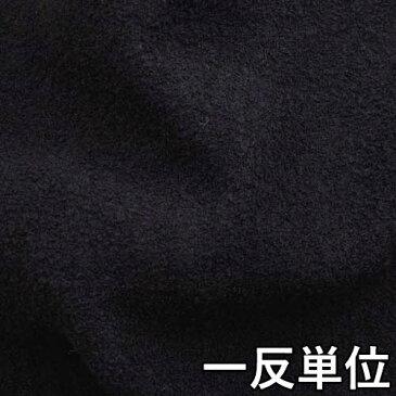 【ウール】【TX80905】【無地】【送料無料】【ブラックリングツイード】カラー全1色【1反単位の販売】【ウールツイード】TX80905☆ジャケットやコート、スカートに最適!!