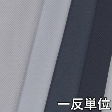 コットン【TX87570】【無地】【送料無料】【綿生地】カラー全4色【一反単位の販売】【コットンストレッチ】TX87570☆ジャケットやスカート、ワンピース、カバンや帽子など小物にも