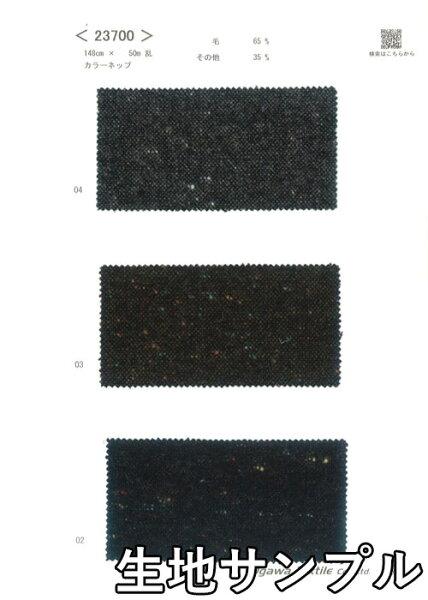 ウール 23700  無地  ヤマトネコポス便配送代引不可  ウール生地 カラー全3色 生地サンプル  ウールツイード 2370