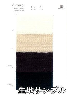 ウール【27265】【無地】【送料無料 クロネコDM便発送 代引不可】【ウール生地】カラー全2色【生地サンプル】【ウールツイード】27265 ☆ジャケットやスカート コート カバン 帽子など小物にも