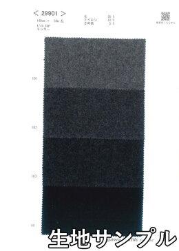 ウール【29901】【無地】【送料無料 クロネコDM便発送 代引不可】【ウール生地】カラー全4色【生地サンプル】【ウールモッサー】29901 ☆コートやジャケット、スカートなどに最適
