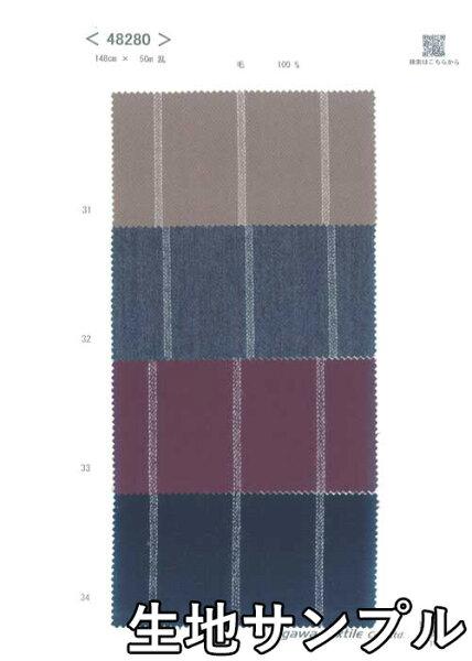 ウール 48280-30  柄物  ヤマトネコポス便配送代引不可  ウール生地 カラー全4色 生地サンプル  ウールストライプ