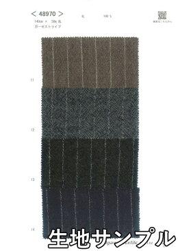 ウール【48970】【柄物】【送料無料】【ウール生地】カラー全4色【生地サンプル】【ウールストライプ】48970-10 ☆ポンチョやスカート、ワンピースに最適 ☆ストールやひざ掛けなど小物にも