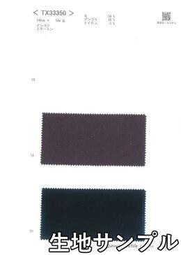 ウール【TX33350】【無地】【送料無料】【ウール生地】カラー全2色【生地サンプル】【アンゴラエターミン】TX33350☆ジャケットやスカート パンツに最適☆ストール 帽子など小物にも