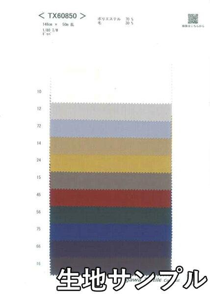 ポリエステル TX60850  無地  ヤマトネコポス便配送代引不可  合繊生地 カラー全11色 生地サンプル  ウール混合 T