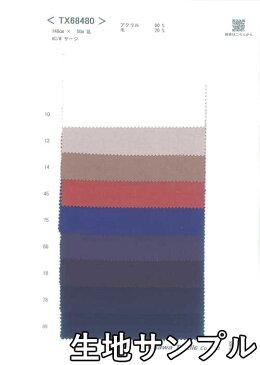 アクリル【TX68480】【無地】【送料無料】【アクリル生地】カラー全9色【生地サンプル】【アクリルウール】TX68480 ☆ブラウスやスカート、ワンピース、ストールなど小物にも