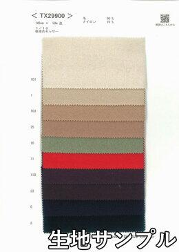 ウール【TX29900】【無地】【送料無料】【ウール生地】カラー全9色【生地サンプル】【ウールモッサー】TX29900☆ジャケットやコートに最適