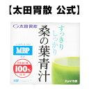 【桑の葉青汁 15袋入り】【クレジットカード限定 ネコポス送...