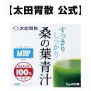 【桑の葉青汁 60袋入り】太田胃散 MBP(R) DNJ(R...