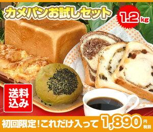 食パンもあんぱんも!1.2kg詰め合わせ!【送料込み】奈良で人気の食パン専門店カメパンおためし...