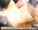 【送料込み】もちっと食パン3本セット!