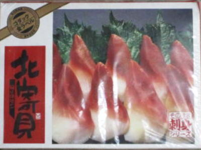 【冷凍】北寄貝〈ホッキガイ〉1箱、1Kg前後