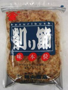 【乾物】鯖節〈サバブシ〉【薄削り】上鯖削り1パック、500g