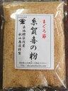 【乾物】鮪節〈マグロブシ〉【粉節】糸賀喜の粉〈マグロ〉1パック、90g