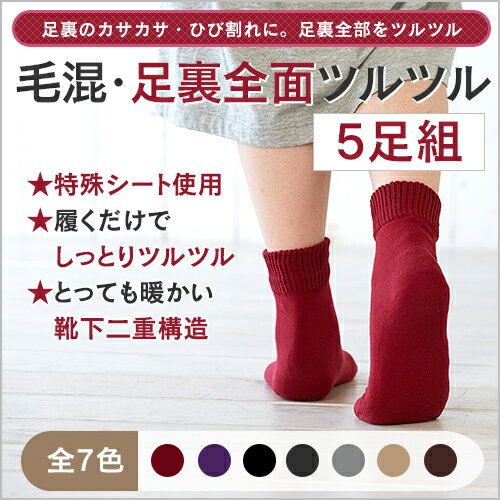 カラーが選べる5足セット[足裏全面ツルツル靴下]★720-5p Y-4足裏のザラザラ...