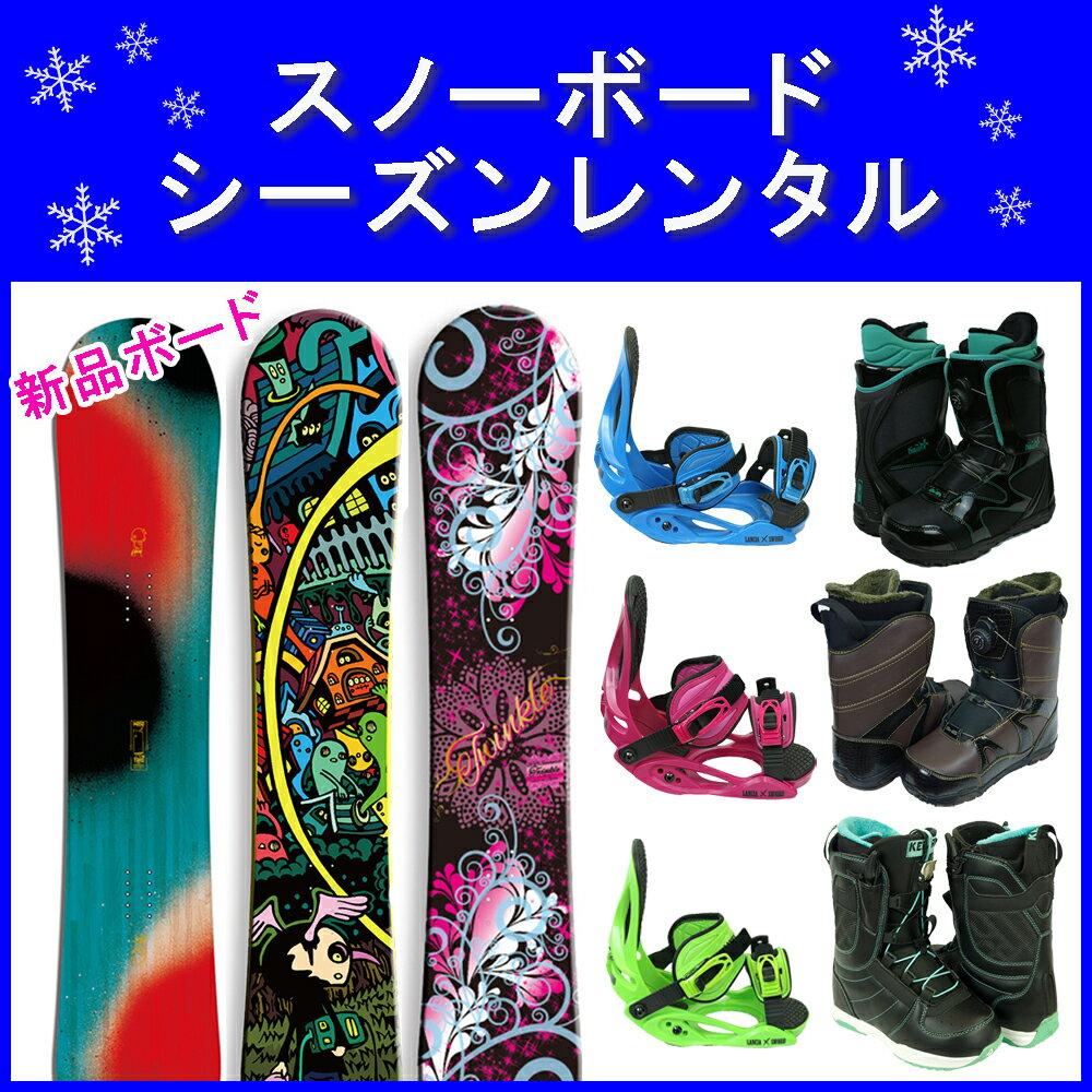 【スノーボードシーズンレンタルセット】新品スノーボードセット