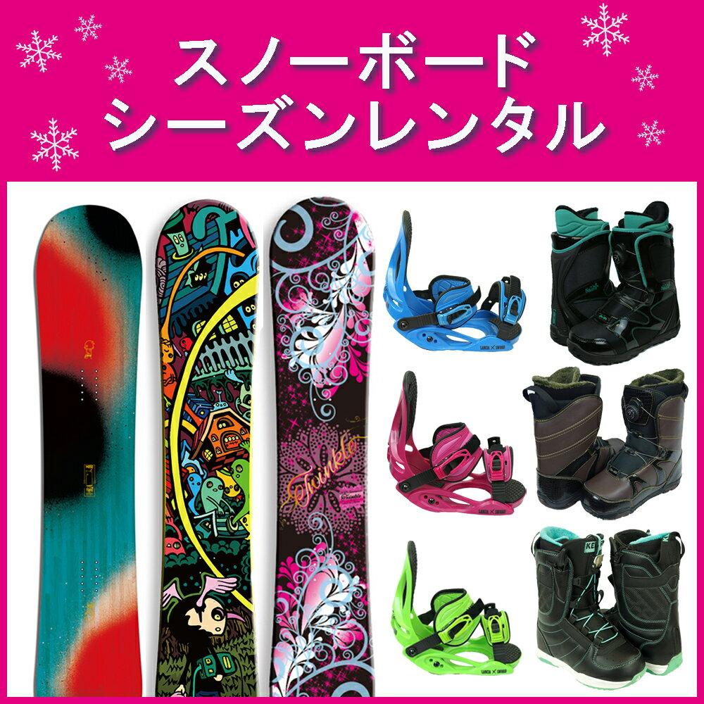 【スノーボードシーズンレンタルセット】スノーボードセット