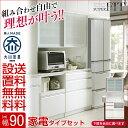 【送料無料/設置無料】日本製キッチンに合わせて思い通りにできる高級組み合わせレンジ台スーパーフィット2幅90cmセットカップボードレンジボードダイニングボードパントリーキッチン収納レンジラック食器棚レンジ台