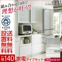 【送料無料/設置無料】日本製キッチンに合わせて思い通りにできる高級組み合わせレンジ台スーパーフィット2幅140cmセットキッチン収納レンジラック食器棚レンジ台カップボードレンジボードダイニングボードパントリー