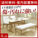 送料無料設置無料輸入品ナナダイニング4点セット(幅165cmテーブル+チェア2脚+ベンチ)大川家具工房