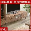送料無料設置無料輸入品ミラベルテレビボード幅145cmMBR大川家具工房