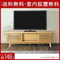 送料無料設置無料輸入品シュテラテレビボード幅148cmLBR大川家具工房