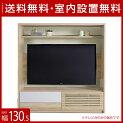 送料無料設置無料輸入品ユタテレビボード幅130cm大川家具工房