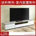 送料無料設置無料輸入品ラトジーテレビボード幅210cmホワイト大川家具工房
