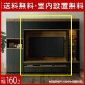 送料無料設置無料輸入品ルファテレビボード幅160cmブラック大川家具工房