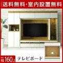 送料無料設置無料輸入品ルファテレビボード幅160cmホワイト大川家具工房