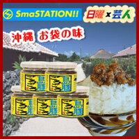 島豚ごろごろ120g・味噌を油で炒めた、甘口味噌、沖縄料理「黒糖入りアンダンス」仕上げ。