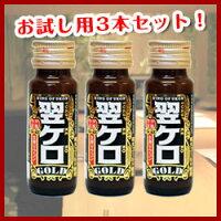 翌ケロGOLD(よくけろゴールド)・20mlx3本/生搾りウコン